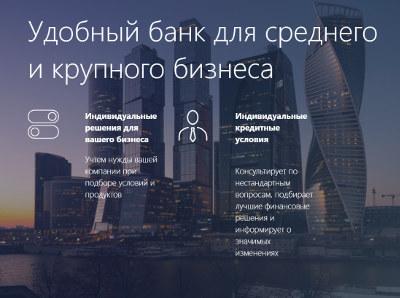 Горячая линия Альфа-Банк 8800 для бизнеса и корпоративных клиентов-юрлиц