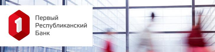 Первый Республиканский Банк в Санкт-Петербурге — адреса отделений, режим работы, контакты