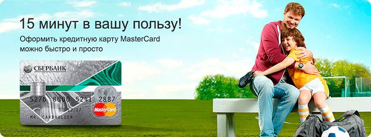 Сбербанк России — Моментальные кредитные карты «15 минут в вашу пользу»