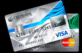 Как получить льготную кредитную карту Сбербанка «15 минут в вашу пользу»