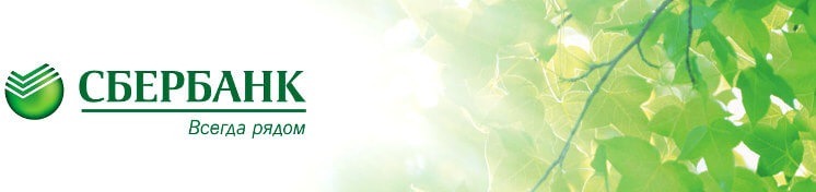 Изображение - Бесплатный звонок в сбербанк sberbank-support-8800-nomer-goryachej-linii