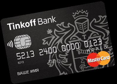 Служба поддержки Тинькофф Банк
