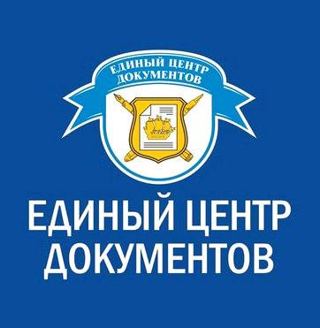 «ЕЦД» Санкт-Петербург – Телефон «Горячей линии» и время работы | Единый Центр Документов на Красного Текстильщика