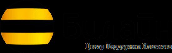 Телефон оператора «Билайн» – Бесплатный номер телефона – «Горячая линия» с мобильного другого оператора на Билайн