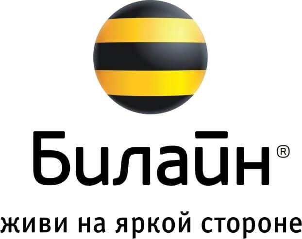 Абонентская служба «Билайн» – Бесплатный телефон «Горячей линии» 8800 службы поддержки абонентов оператора Билайн