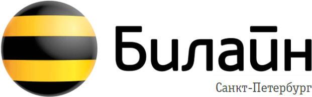 Служба поддержки «Билайн» Санкт-Петербург – Бесплатный телефон «Горячей линии» 8800 и справочной с мобильного в СПб