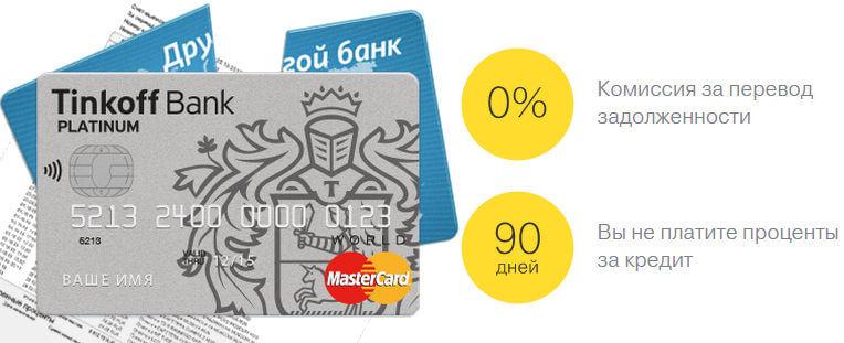 Кредитные карты без проверки кредитной истории – Кредитка с плохой кредитной истории