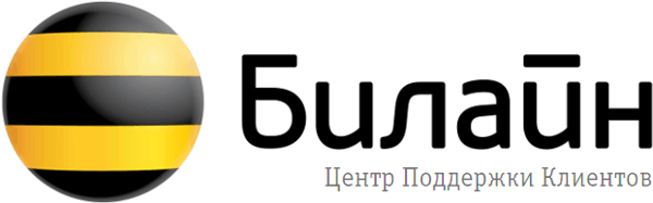 Служба поддержки оператора Билайн — номер телефона 8800, онлайн-поддержка и горячая линия с мобильного — Как созвониться с Билайн