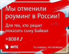МТС отменил роуминг по России