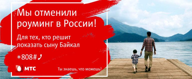 МТС отменил роуминг по России – Бесплатные входящие звонки и интернет по всей России для абонентов MTS