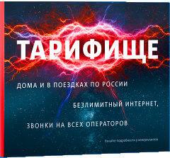 «Тарифище» от МТС Москва – Тариф с безлимитным интернетом – Как подключить и отключить тариф «Тарифище»