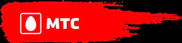 «Обещанный платеж» от МТС – Как взять в долг у оператора МТС – Доверительный кредит на телефон