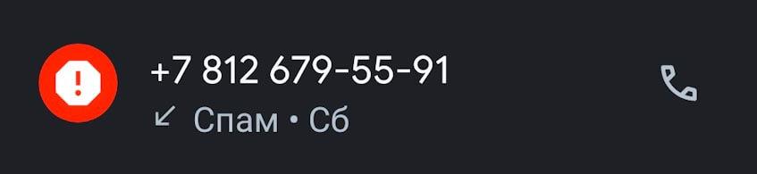 Номер +78126795591 – Кто и зачем звонил с номера телефона 8 (812) 679-55-91 | Узнать звонящего