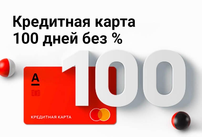 «Альфа-Банк» – Кредитная карта «100 дней без процентов» – Тарифы и условия «100 дней без %»