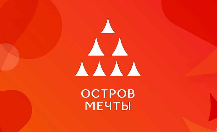 Горячая линия «Остров Мечты» в Москве – Телефоны справочной службы поддержки – Контакты «Остров Мечты»