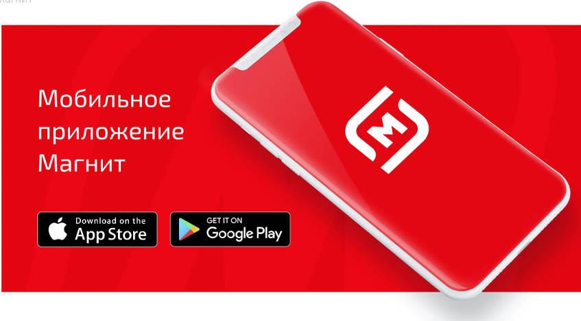 Служба поддержки «Магнит» — официальное приложение Магнит