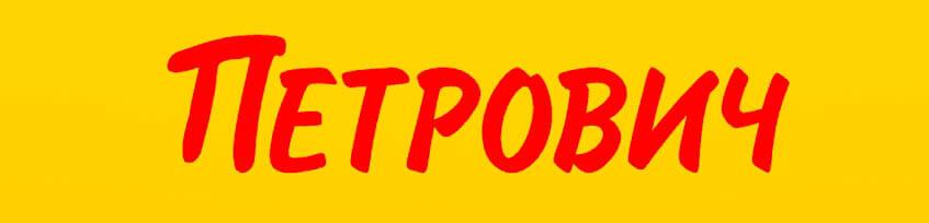 Горячая линия «Петрович» – Бесплатный телефон службы поддержки 8800 – Как позвонить в техподдержку ТД «Петрович»