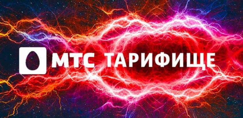 Тариф «Тарифище» от МТС – Как подключить и отключить тариф «Тарифище» с безлимитным интернетом