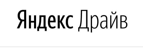 Горячая линия «Яндекс Драйв» в Москве – Бесплатный телефон службы поддержки – Yandex Drive Moscow