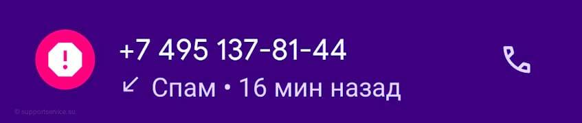 Номер +7 (495) 137-81-44 – Узнать, кто и зачем звонил с номера телефона +74951378144