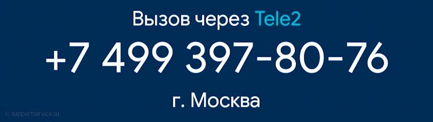 Номер +74993978076 – Кто и зачем звонит с номера телефона +7 (499) 397-80-76