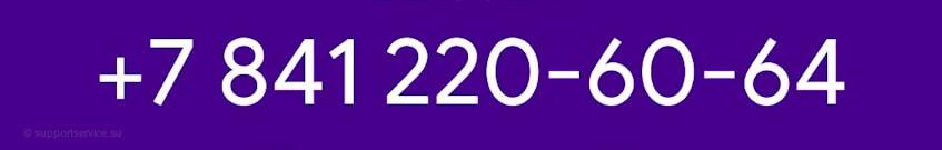 Номер +7 (841) 220-60-64 – Кто и зачем звонил с номера телефона +78412206064