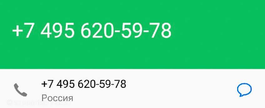 Номер +74956205978 – Кто и зачем звонил с номера телефона +7 495 620-59-78 | Определитель номера